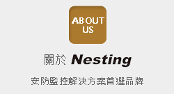 關於Nesting